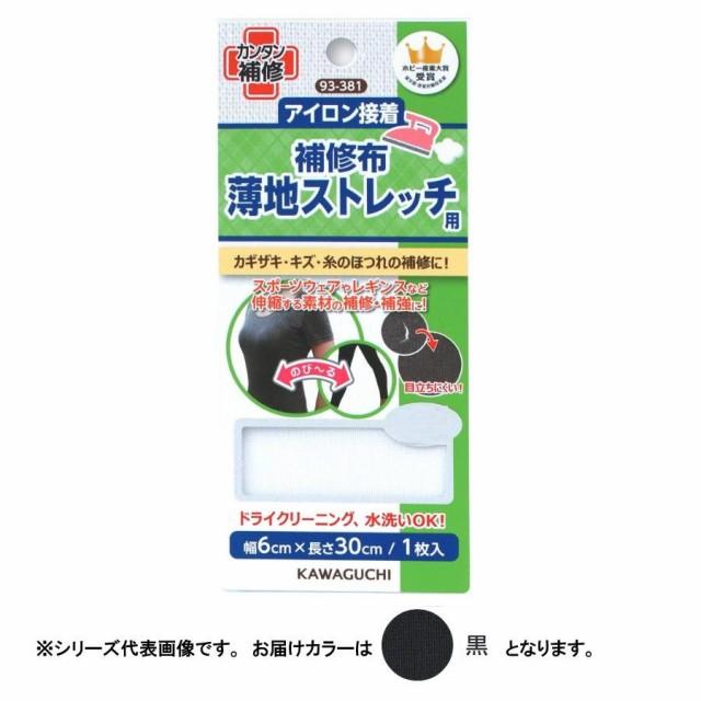 [メール便で送料198円]KAWAGUCHI(カワグチ) 手...