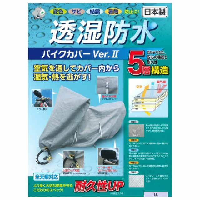 平山産業 透湿防水バイクカバーver2 LL