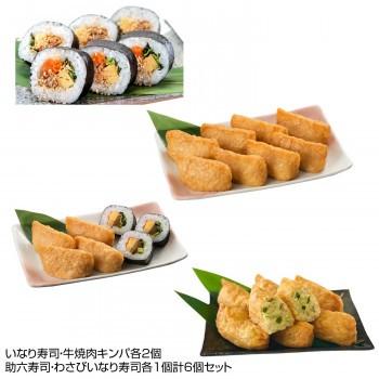 一粒庵 冷凍ごはん 寿司4種セット