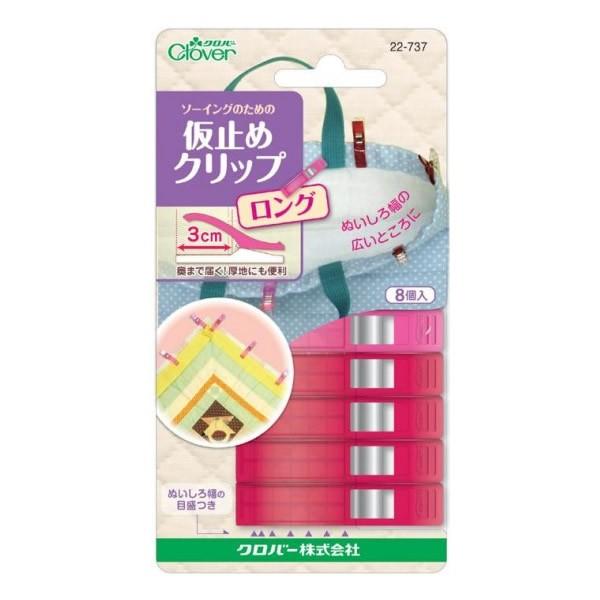 クロバー 仮止めクリップ(ロング) 8個入り 22-737...