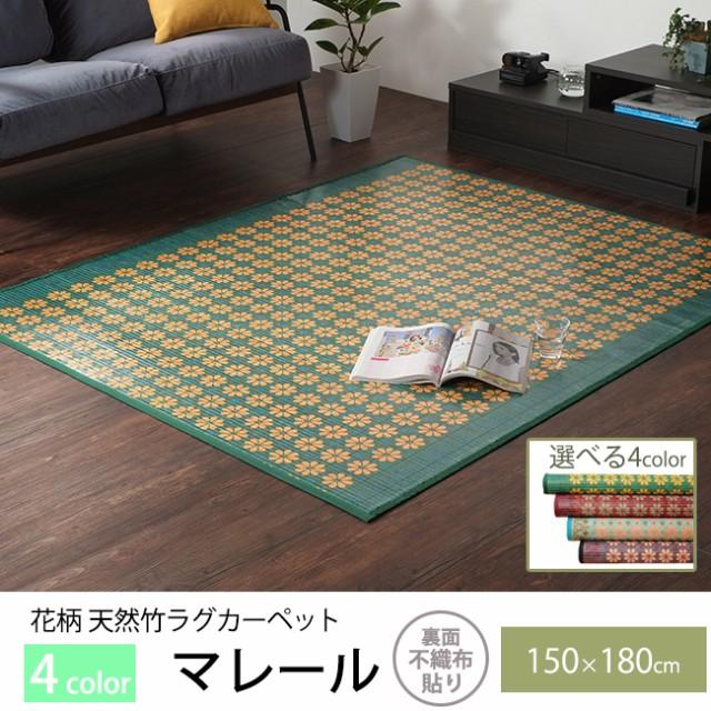 【送料無料】 竹カーペット 花柄 カラー糸使用「...