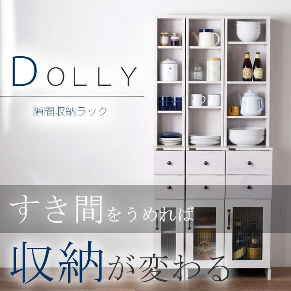 【送料無料】 隙間収納ラック DOLLY(ドリー) 幅20...