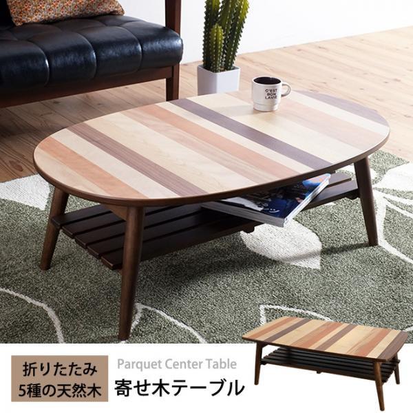 【ポイント10倍中 送料無料】 天然木 折りたたみ ...