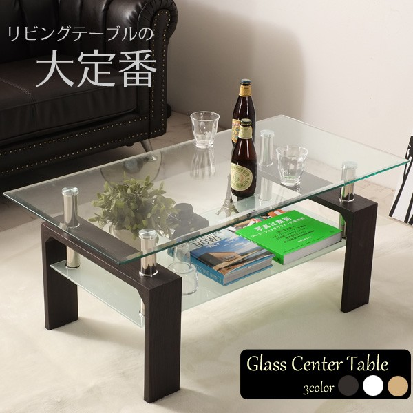 【送料無料】 ガラスセンターテーブル テーブル ...
