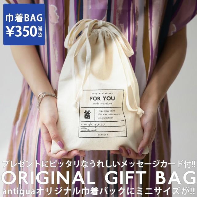 antiqua オリジナル布製ギフトバッグ ミニ・6月5...