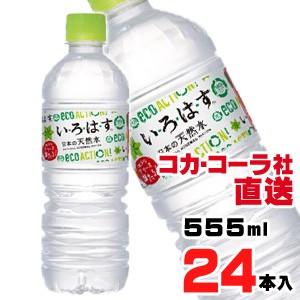 【1本90.3円へ!】【送料無料】【安心のコカ・コ...