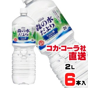 【送料無料】【安心のコカ・コーラ社直送】森の水...