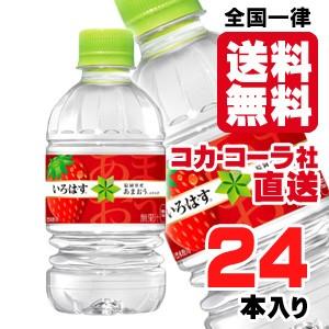 【1本104円(税別)】【送料無料】【安心のコカ・コ...