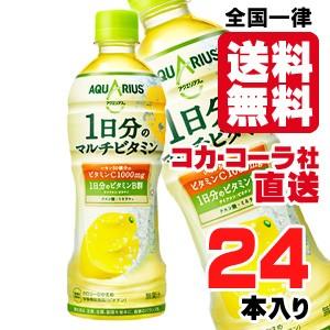 【1本99.9円(税別)】【送料無料】【安心のコカ・...