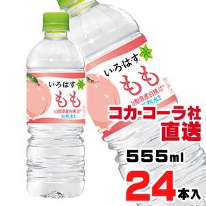 【送料無料】【安心のコカ・コーラ社直送】い・ろ...