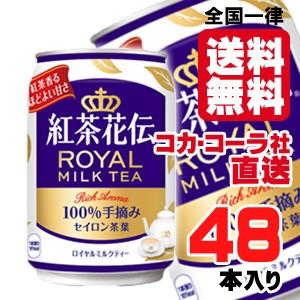 【1本102円(税別)】【送料無料】【安心のコカ・コ...