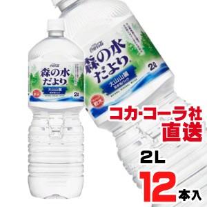 【1本131円(税別)】【送料無料】【安心のコカ・コ...