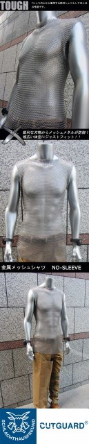 7mmステンレス メッシュシャツ ノースリーブXS