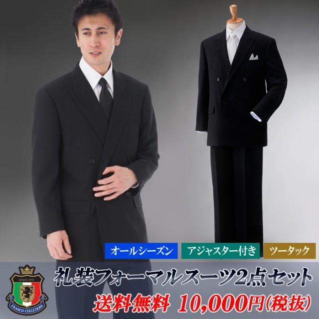 送料無料 ダブルブレスト 礼装 フォーマル スーツ...