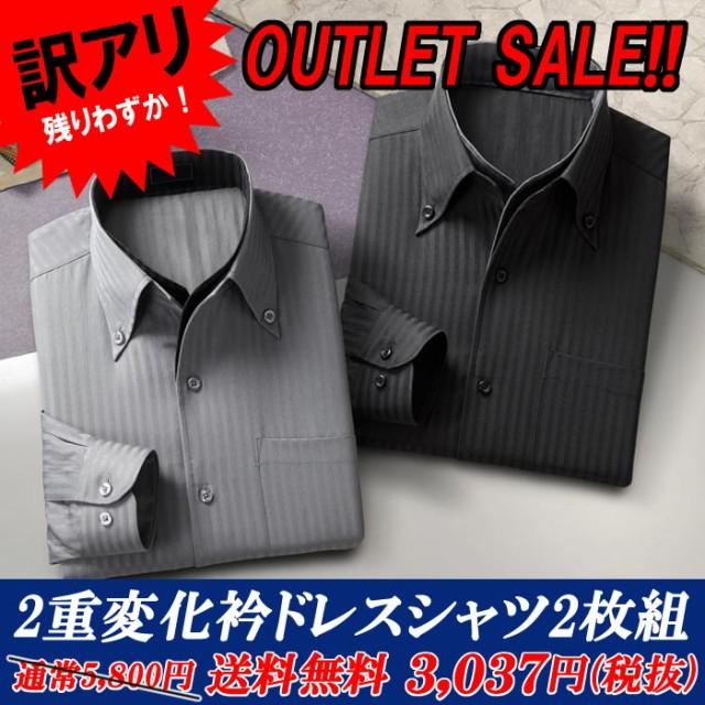 送料無料 訳あり 特価 2枚組 二重衿 ドレスシャツ...