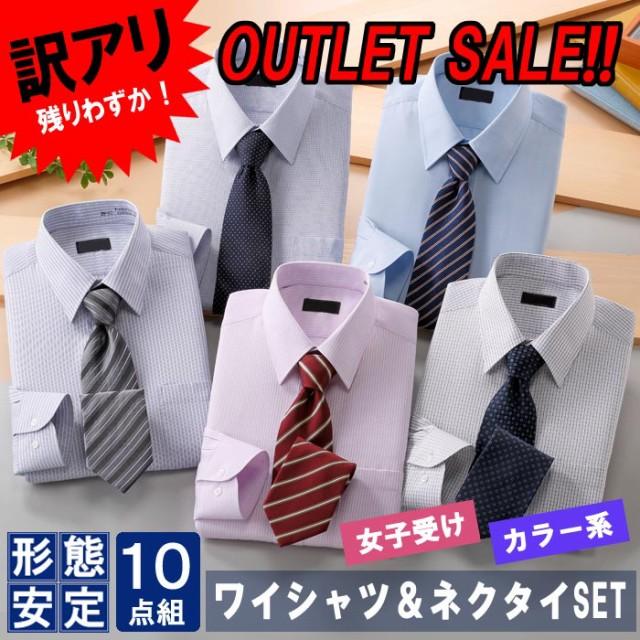 送料無料 訳あり 特価 10点SET 形態安定 ワイシャツ 5枚 & ネクタイ5本 長袖 ホワイト クールビズ Yシャツ メンズ セール アウトレット