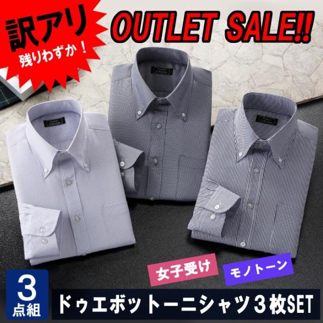 送料無料 訳あり 特価 3枚組 形態安定 ワイシャツ...