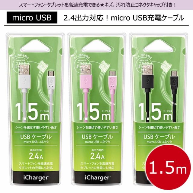 ≪多機種対応≫2.4A出力対応 micro USB充電ケーブ...