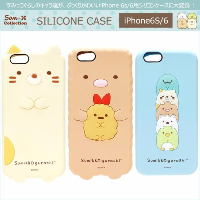 ≪iPhone6S/6≫サンエックス キャラクター ソフト...