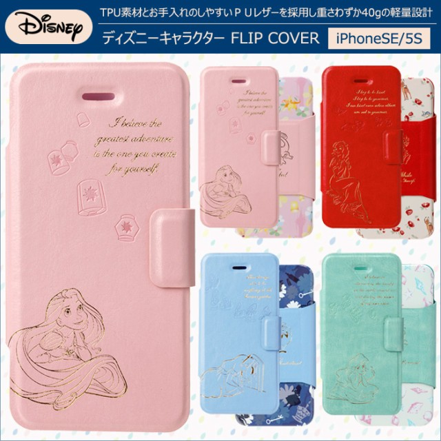 ●【送料無料】≪iPhoneSE/iPhone5S≫薄くて軽い ...