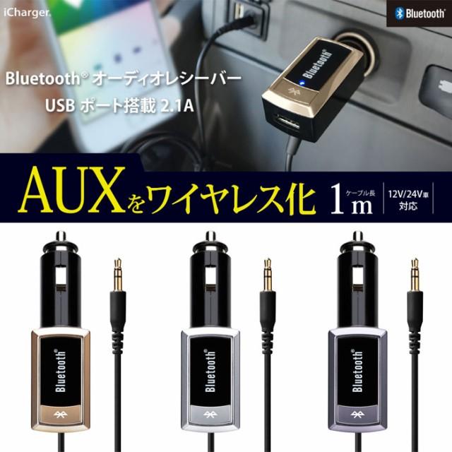 【送料無料】≪多機種対応≫Bluetooth オーディオ...
