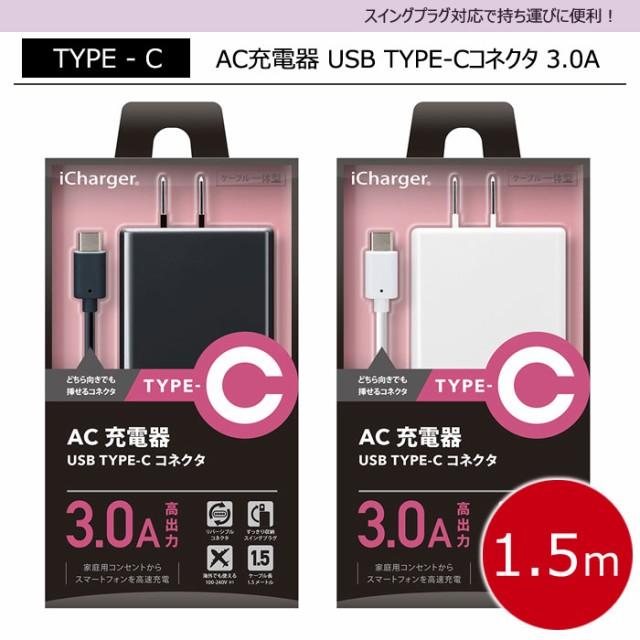 ★3 送料無料 TYPE-C 3.0A AC充電器 1.5m 多機種...