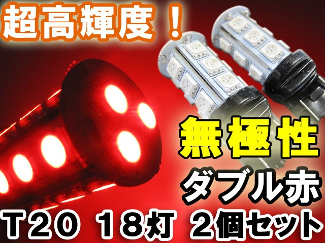 LED / T20 / 3chip SMD18連 / [赤/レッド][無極性...