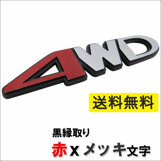 (mj199) 4WD (黒縁取り*赤&メッキ文字) (約15...