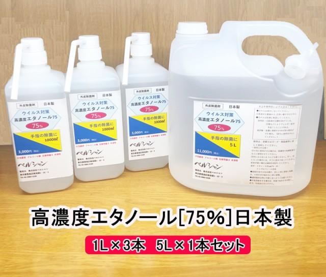 5L(1本)×1L(3本)エタノール・消毒用〔高濃...
