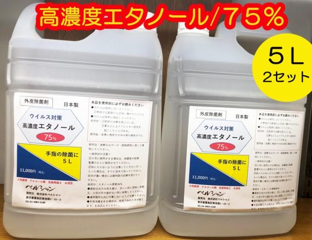 5L(2本set)エタノール〔日本製、高濃度75%〕...
