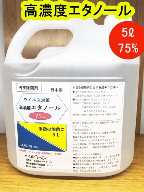 5リットル・エタノール【日本製】〔高濃度75%〕5...