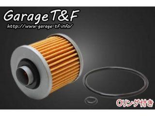 ガレージT&F ガレージティーアンドエフ エンジンオイルパーツ オイルフィルター Type-B