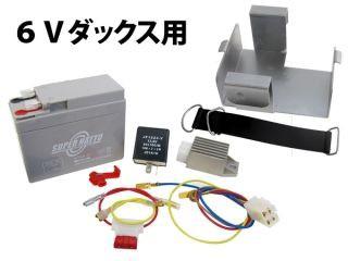 田中商会 ダックス ボアアップキット 6V→12V化 コンバージョンキット ダックス用(12V変換キット)