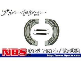NBS エヌビーエス ドラムブレーキシュー ブレーキシュー SOK104 カブ系
