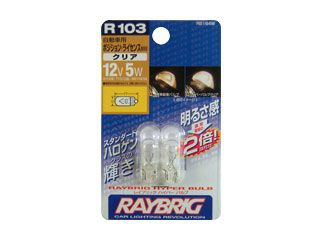 RAYBRIG R103 ハイパーバルブ クリア T10