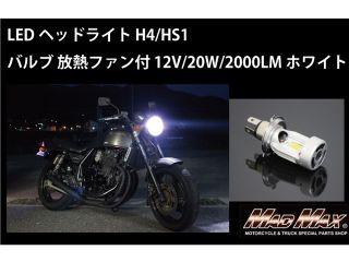 マッドマックス MADMAX ヘッドライト・バルブ LED...