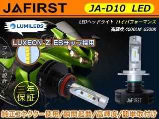 JAFIRST Lumileds ファンレスLEDヘッドライト H7 ...