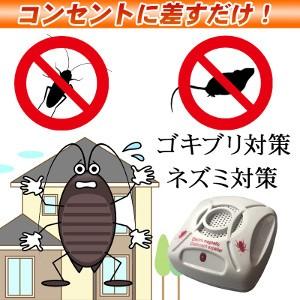 超音波式 害虫駆除器(CY) :ゴキブリや虫が苦手の...