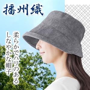 播州織の軽くてしっかり帽子:柔らかいのにハリが...