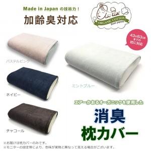 エアーかおる 消臭枕カバー 加齢臭対応 約32×52c...