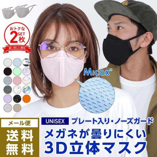 3D立体マスク めがね 曇らない マスク 洗える 息...