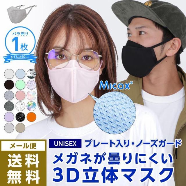 マスク 冷感 洗える カラーマスク 布マスク 呼吸...