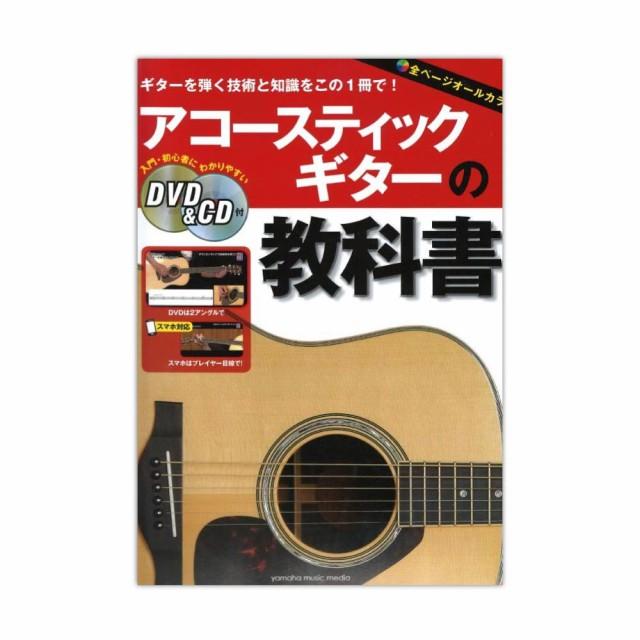 アコースティックギターの教科書 DVD&CD付 ヤマ...