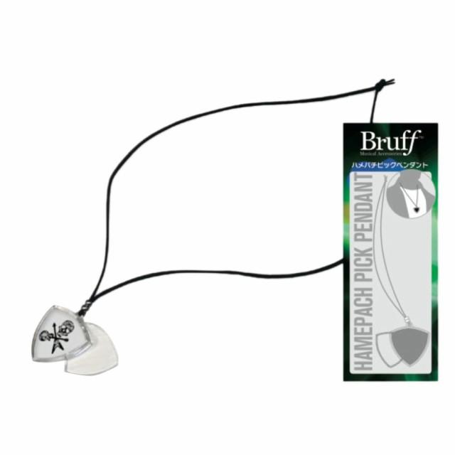 Bruff HPP-500 ハメパチ ピックペンダント