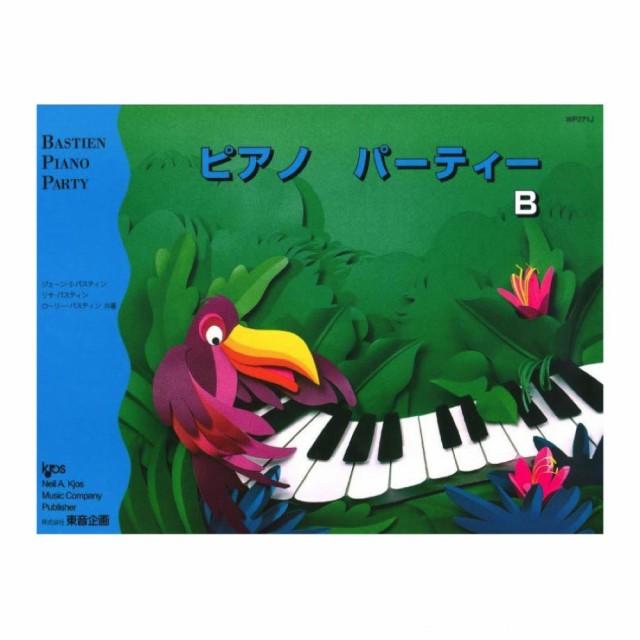 バスティン ピアノパーティーB 東音企画