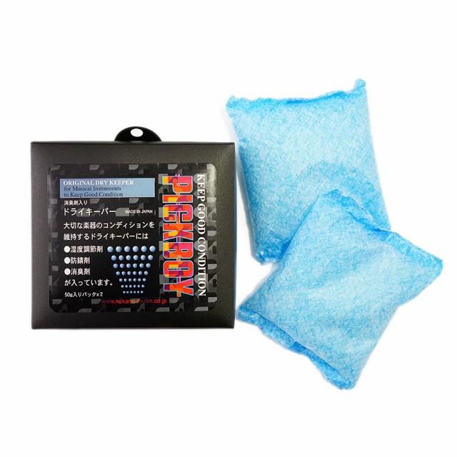 PICK BOY H-95 ドライキーパー 湿度調整剤(2袋入...