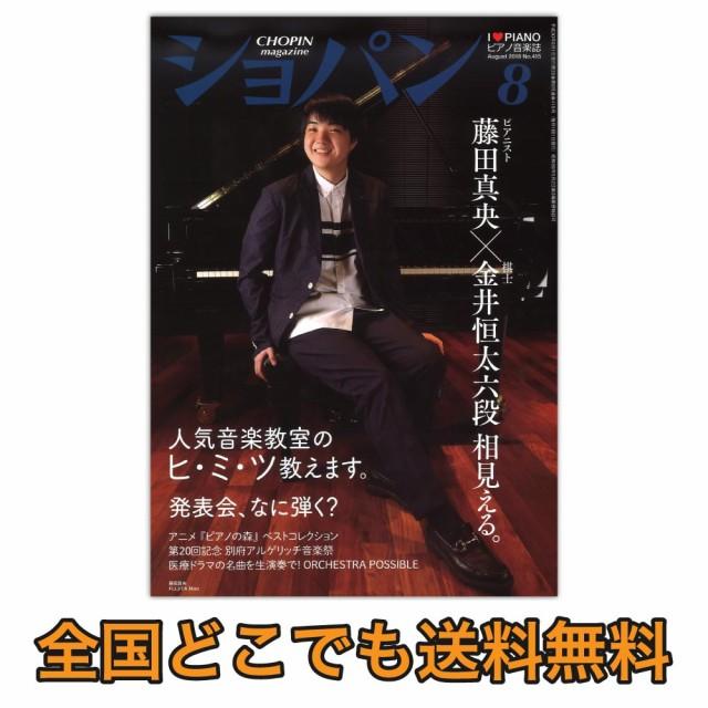 月刊ショパン 2018年8月号 No.415 ハンナ