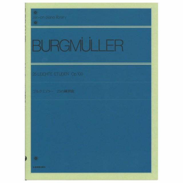全音ピアノライブラリー ブルクミュラー 25の練習...