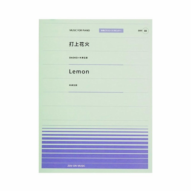 全音ピアノピース PPP-088 打上花火 Lemon 全音楽...