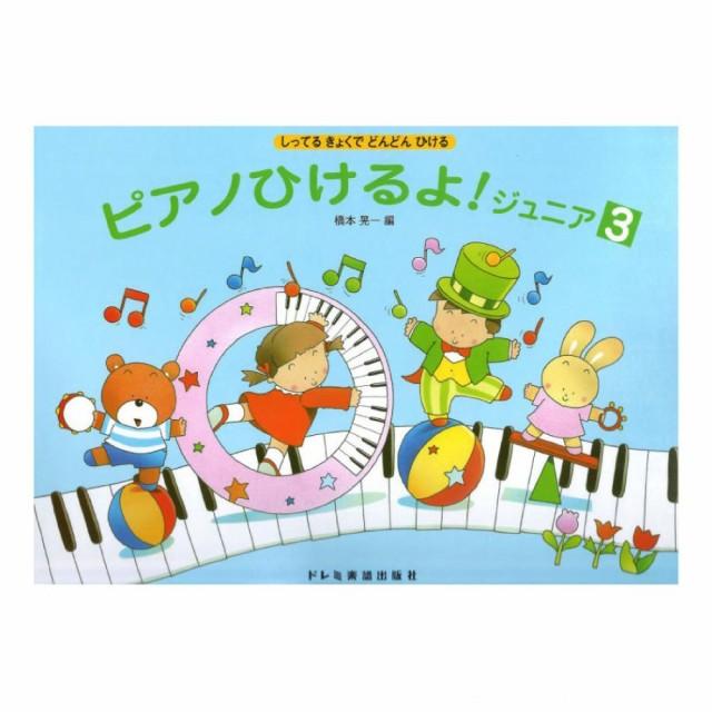 ピアノひけるよ! ジュニア 3 ド...
